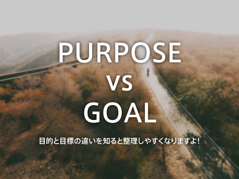 目的と目標の違い