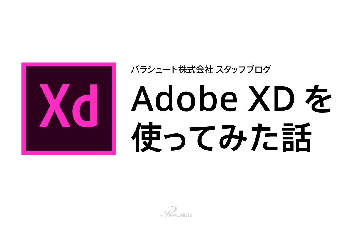 Adobe XDを初心者が使ってみた話