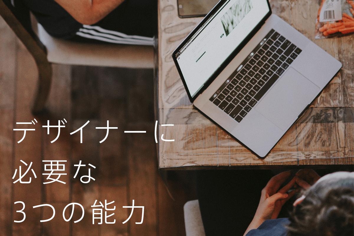 デザイナーに必要な3つの能力
